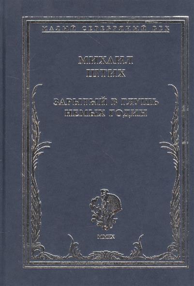 Зарытый в глушь немых годин. Стихотворения 1917-1922 гг.