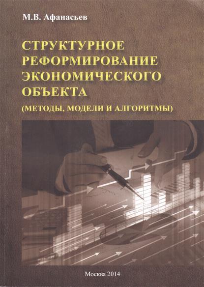 Структурное реформирование экономического объекта методы модели и алгоритмы