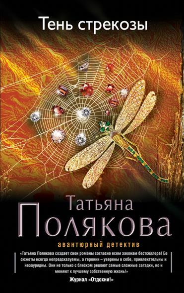 Полякова Т. Тень стрекозы полякова т закон семи