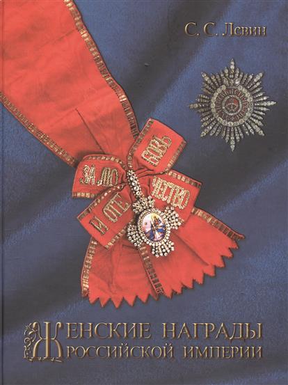 Женские награды Российской империи