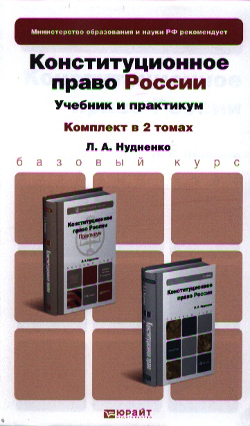 Конституционное право России. Учебник для бакалавров Практикум (комплект из 2 книг)