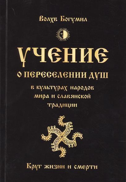 Волхв Богумил Учение о переселении душ в культурах народов мира и славянской традиции. Круг жизни и смерти