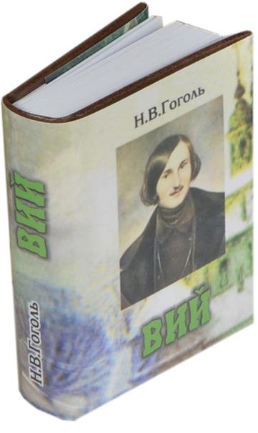 Гоголь Н. Вий (миниатюрное издание) н в гоголь ревизор подарочное издание