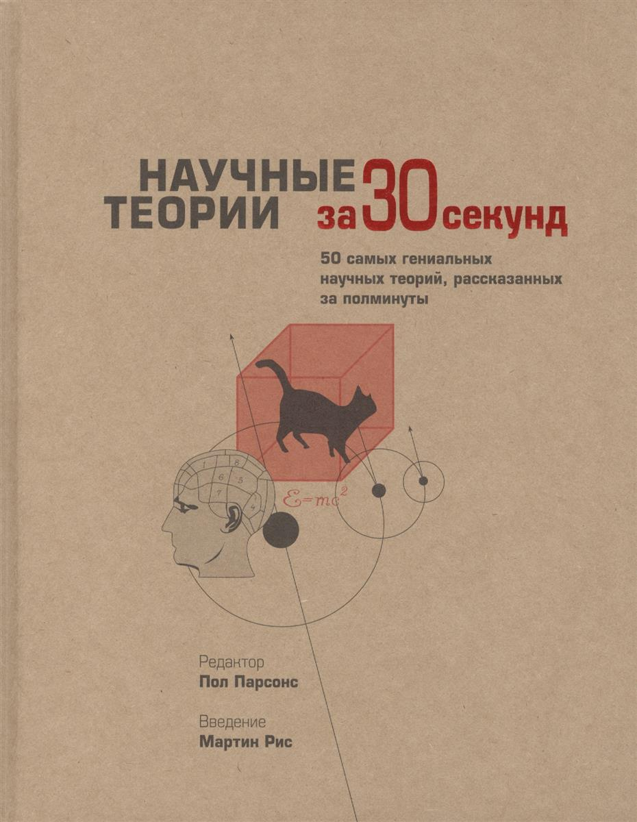 Аль-Халили Дж., Блэкмор С., Брукс М., Гриббин Дж. и др. Научные теории за 30 секунд