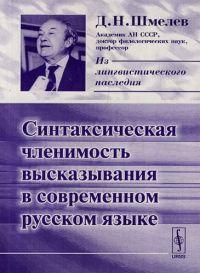 купить Шмелев Д. Синтаксическая членимость высказывания в совр. рус. языке по цене 330 рублей