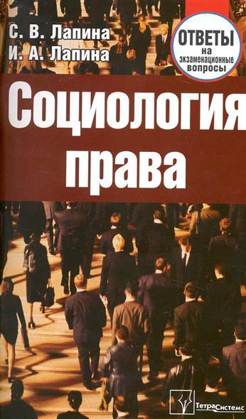 Социология права Ответы на экз. вопросы