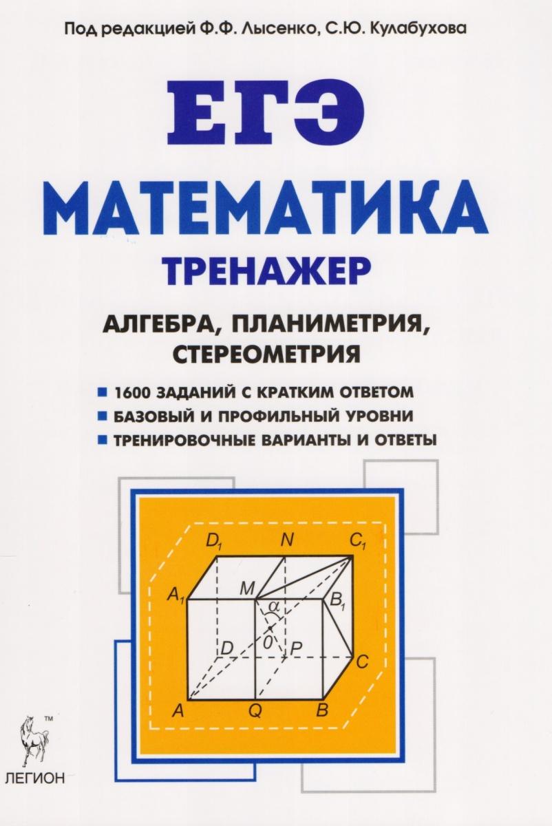 Лысенко Ф.: Математика. 10-11-е классы. Тренажер для подготовки к ЕГЭ. Алгебра, планиметрия, стереометрия