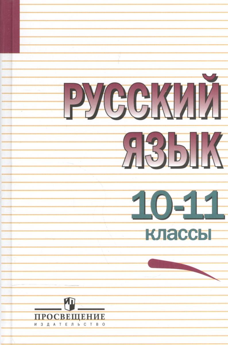 Русский язык. 10-11 классы. Учебное пособие