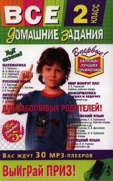 Все домашние задания: 2 класс. Решения, пояснения, рекомендации. 6-е издание, исправленное и дополненное