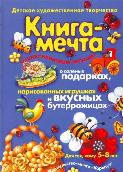 Книга-мечта о пластилиновом петушке о соленых подарках…