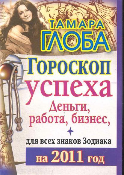 Гороскоп успеха для всех знаков Зодиака на 2011 г