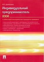 Индивидуальный предприниматель 2008 Практ. пос.