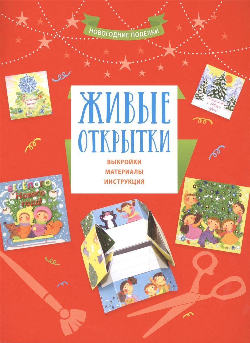 Волченко Ю. открытки. Выкройки, материалы, инструкция
