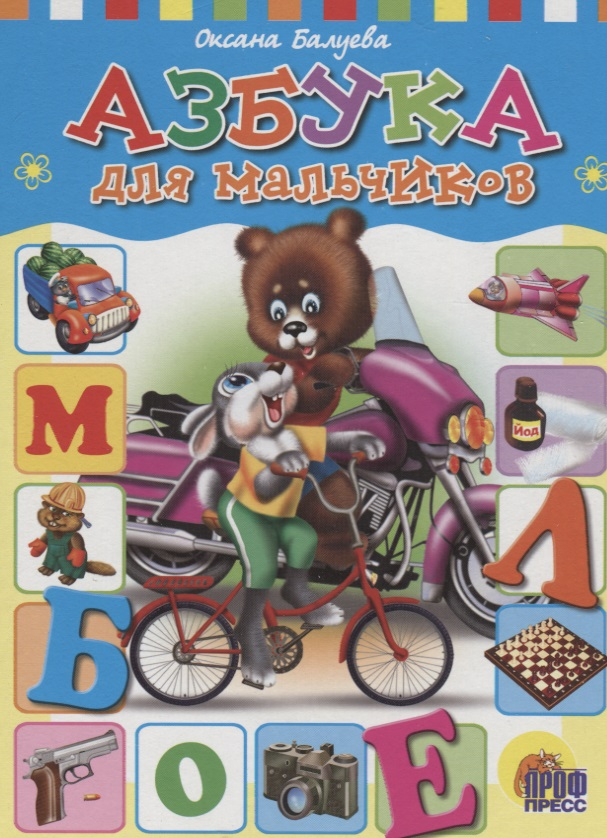Балуева О. Азбука для мальчиков ISBN: 9785378272143 балуева о картонка 4 разворота азбука для мальчиков isbn 978 5 378 27326 3