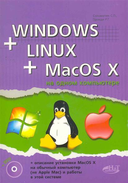 Windows+Linux+MacOS X на одном компьютере