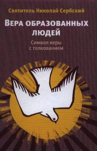 Сербский Н. Вера образованных людей. Символ веры с толкованием вера образованных людей символ веры с толкованием