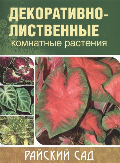 Декоративно-лиственные комнатные растения. 2-е издание