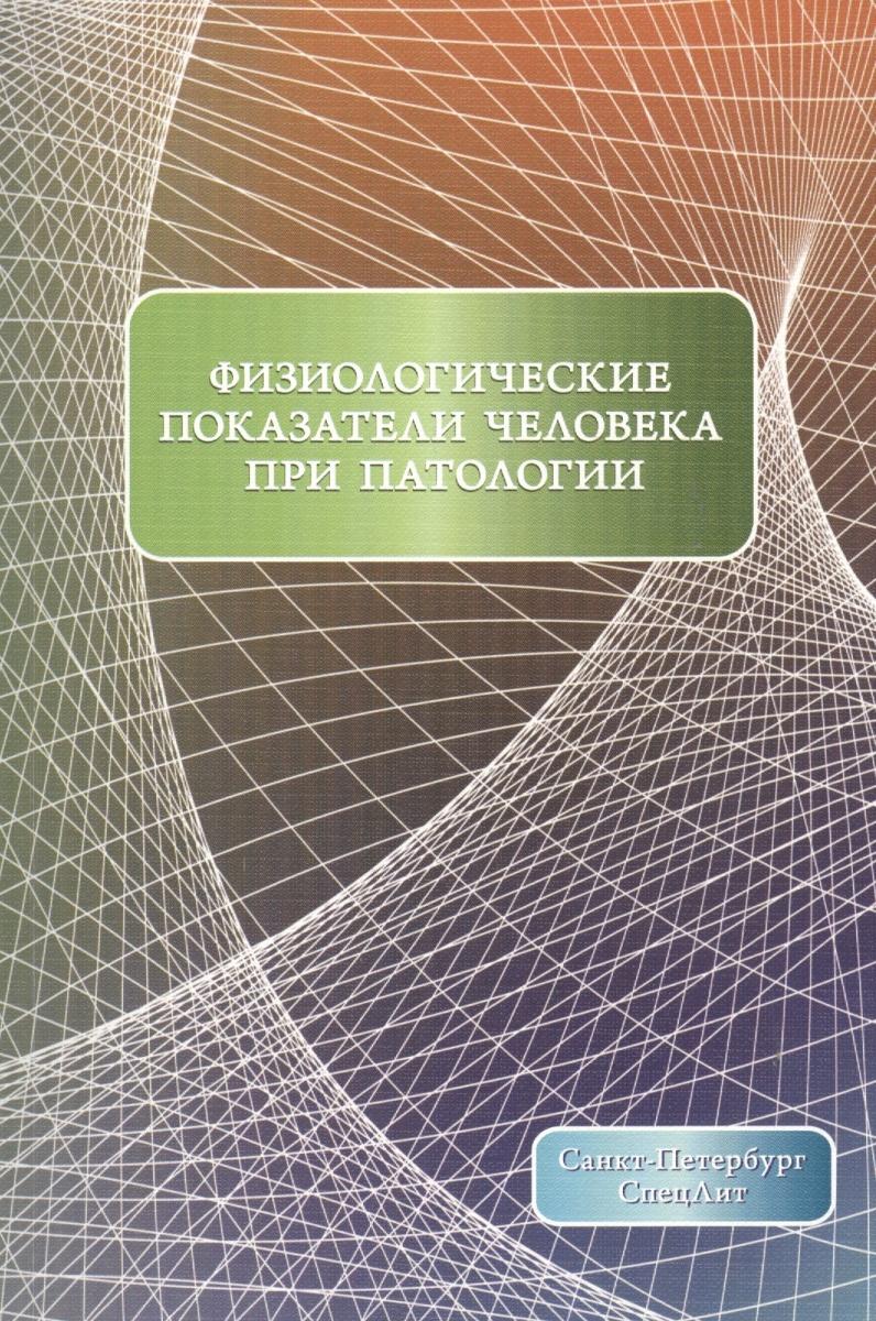 Физиологические показатели человека при патологии. Учебное пособие