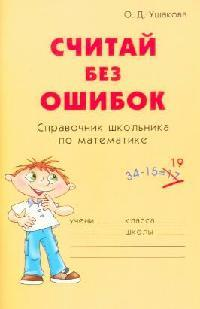Ушакова О. Считай без ошибок  ушакова о напиши диктант без ошибок 1 4 кл