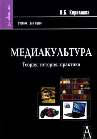Кириллова Н. Медиакультура Теория, история, практика топоры история теория практика