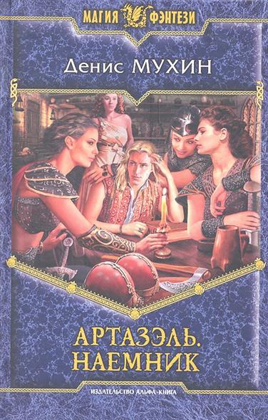 Мухин Д. Артазэль Наемник денис мухин артазэль архангел