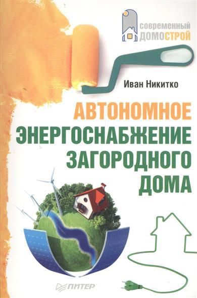 Никитко И. Автономное энергоснабжение загородного дома калинина и отопление загородного дома
