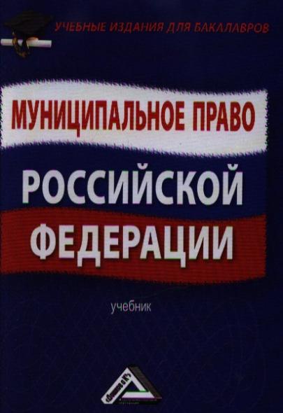 Муниципальное право Российской Федерации. Учебник. 2-е издание, переработанное и дополненное