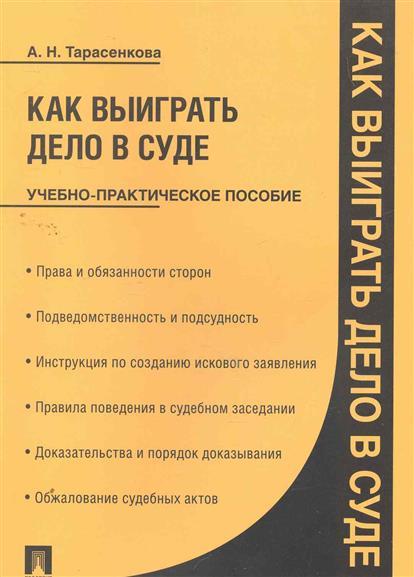 Тарасенкова А. Как выиграть дело в суде Учеб.-практ. пос.