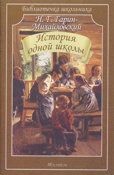 История одной школы. Рассказы. Сказки