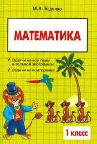 Беденко М. Математика 1 кл. Сборник текстовых задач беденко м математика сборник текстовых задач 4 класс 2 издание