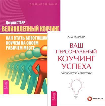 Великолепный коучинг + Ваш персональный коучинг (комплект из 2 книг) козлова а ваш персональный коучинг успеха руководство к действию