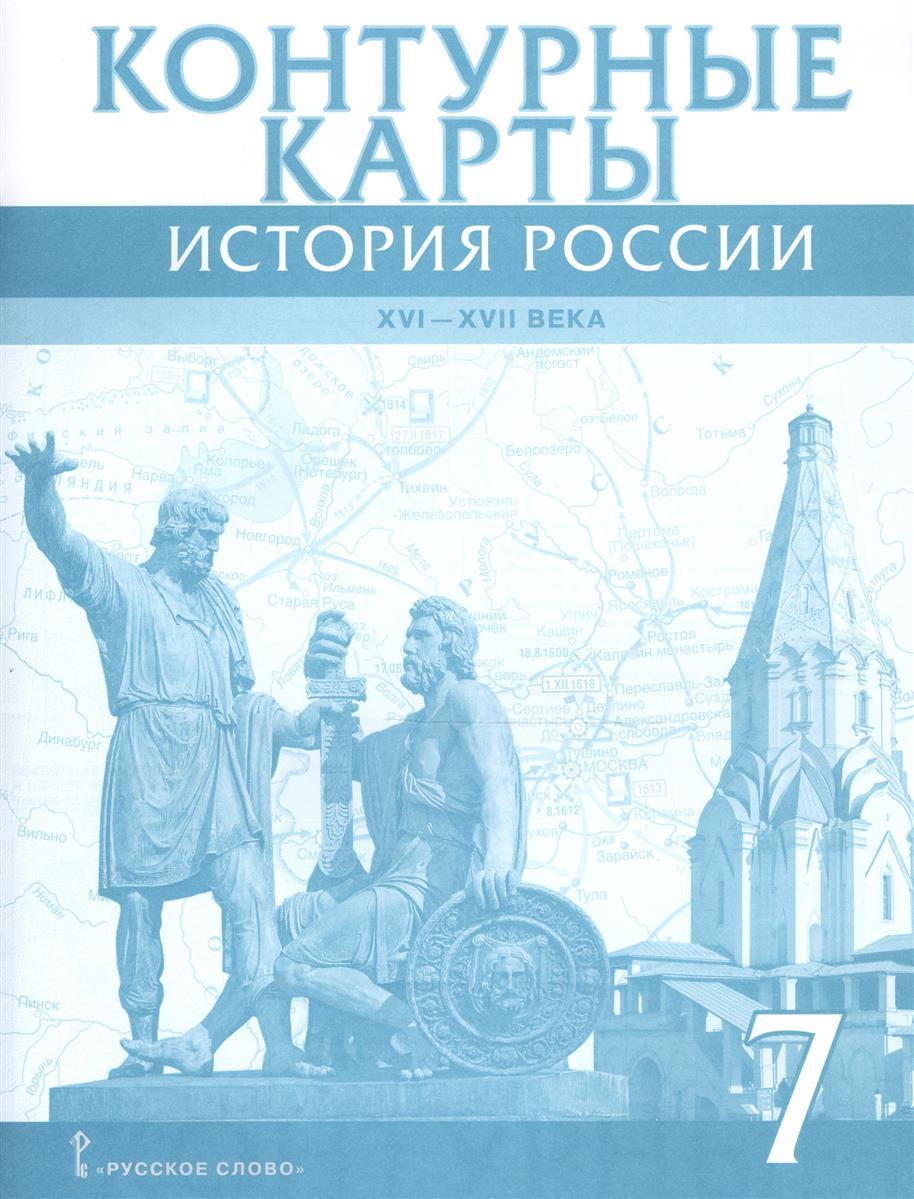 История России. Контурные карты. 7 класс. XVI-XVII века