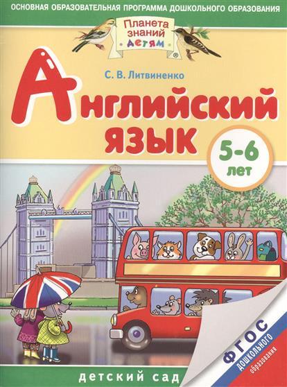 Английский язык. 5-6 лет