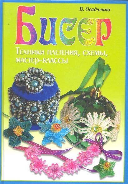 Бисер Техники плетения схемы мастер-классы
