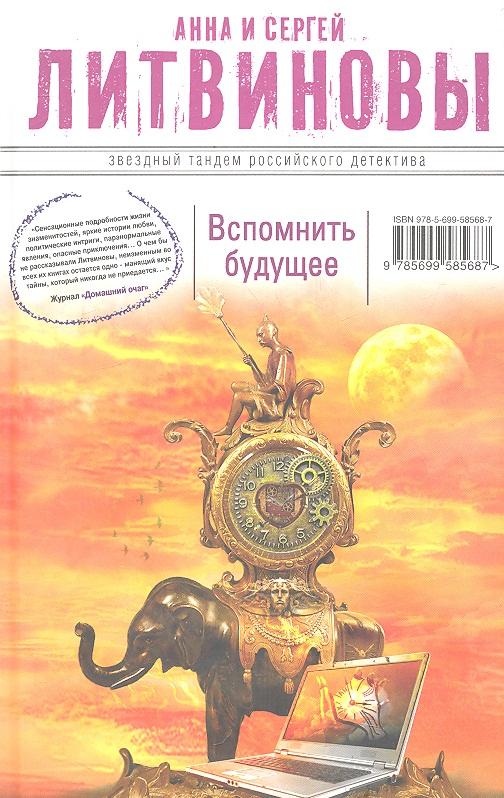 Литвинова А., Литвинов С. Вспомнить будущее литвинова а литвинов с вспомнить будущее