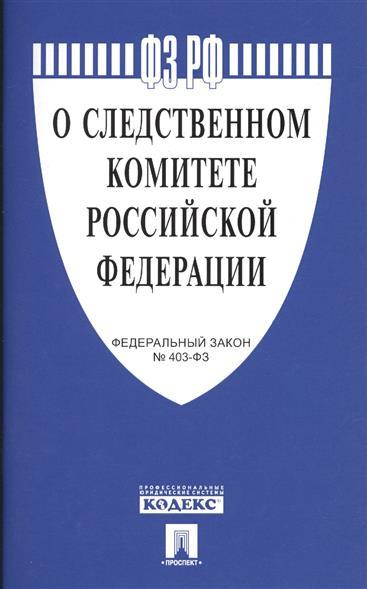 Федеральный закон О Следственном комитете Российской Федерации