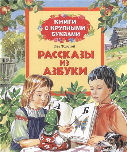 Толстой Л. Рассказы из азбуки. Сказки толстой л басни сказки рассказы