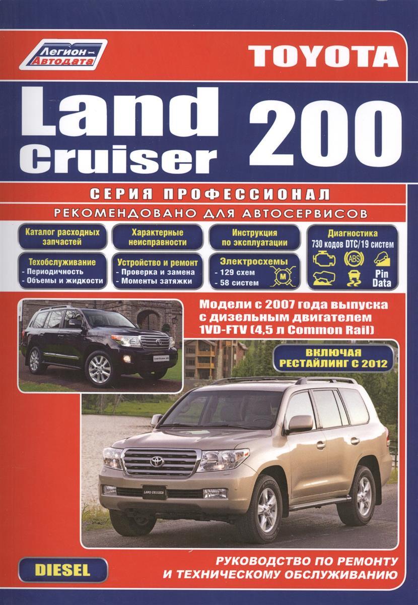 Toyota Land Cruiser 200. Модели с 2007 года выпуска c дизельным двигателем 1VD-FTV (4,5 л. Common Rail). Включая рестайлинг c 2012 года. Руководство по ремонту и техническому обслуживанию toyota land cruiser 200 lexus lx 570 с 2007 года выпуска руководство по ремонту и эксплуатации