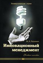 Гершман М. Инновационный менеджмент инновационный менеджмент учебник