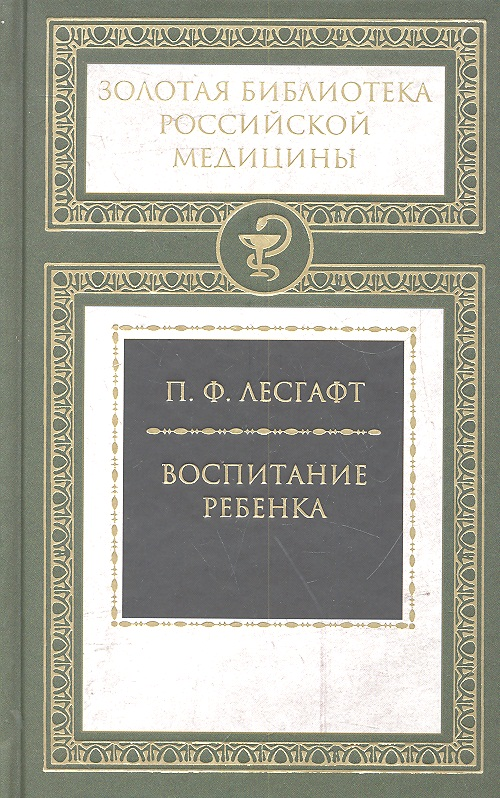 Лесгафт П. Воспитание ребенка ISBN: 9785422404124 п ф лесгафт семейное воспитание ребенка