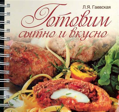 Гаевская Л. Готовим сытно и вкусно готовим быстро и вкусно меню для будней и праздников