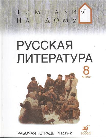 Белова М.: Русская литература. 8 класс. Рабочая тетрадь. Часть 2. 3-е издание, стереотипное