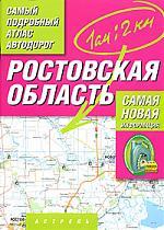Самый подробный атлас а/д Ростовская обл.