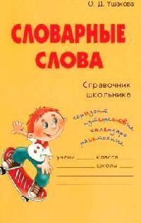 Ушакова О. Словарные слова умный блокнот начальная школа словарные слова