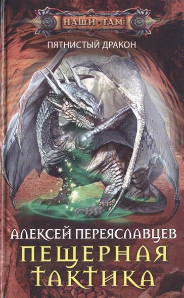 Переяславцев А. Пещерная тактика. Пятнистый дракон