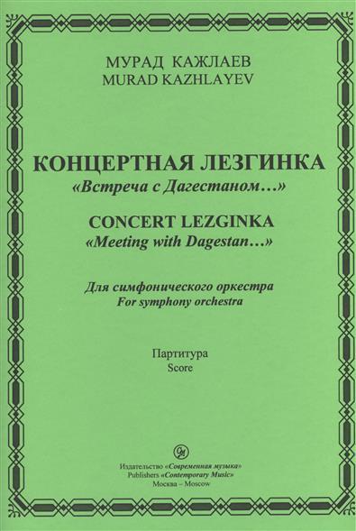 Концертная лезгинка