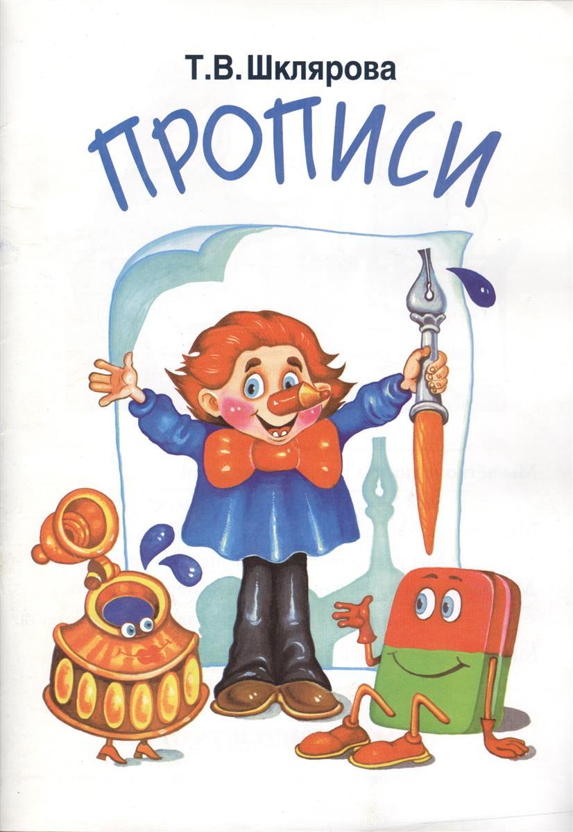 Шклярова Т. Прописи ISBN: 9785897694310 т в шклярова математические прописи