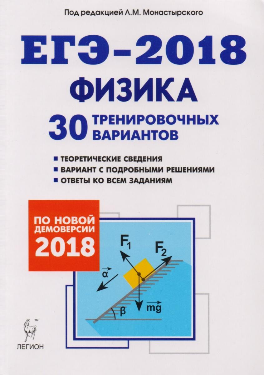 Физика. Подготовка к ЕГЭ-2018. 30 тренировочных вариантов по демоверсии 2018 года. Учебно-методическое пособие
