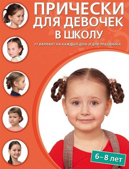 Прически для девочек в школу. 31 вариант на каждый день и для праздника. 6-8 лет