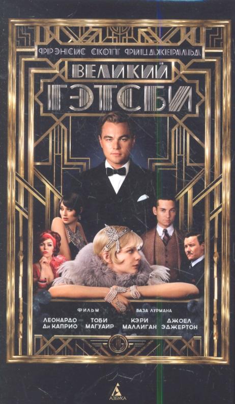 Фицджеральд Ф. Великий Гэтсби. Роман ISBN: 9785389058613 фицджеральд ф больше чем просто дом